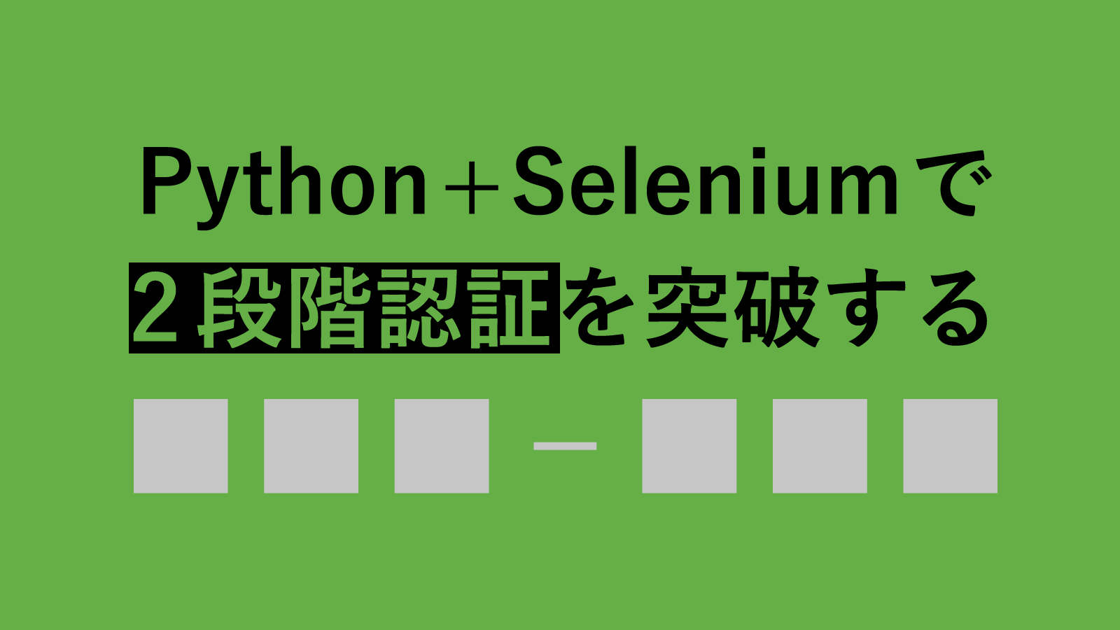 Python+Seleniumで2段階認証(6桁のパスコード)を突破する全手順