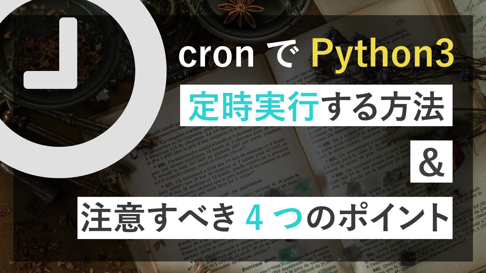 【保存版】cronでPython3を定時実行する方法&注意すべき4つのポイント