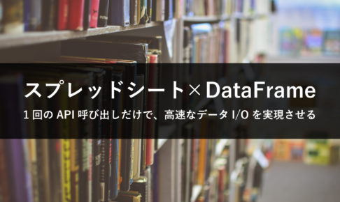 gspread-dataframe
