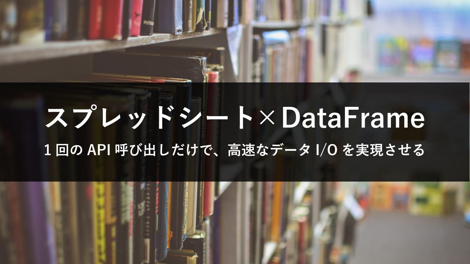 [データI/O]スプレッドシート×DataFrameを一気に変換する方法