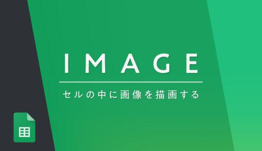 スプレッドシートのIMAGE関数でセル内に画像を挿入する方法!