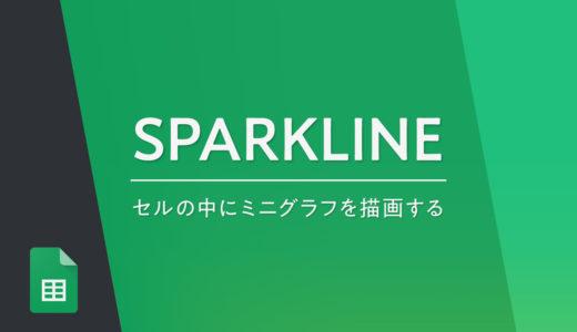 スプレッドシートのSPARKLINE関数でセル内にミニグラフを作成する方法