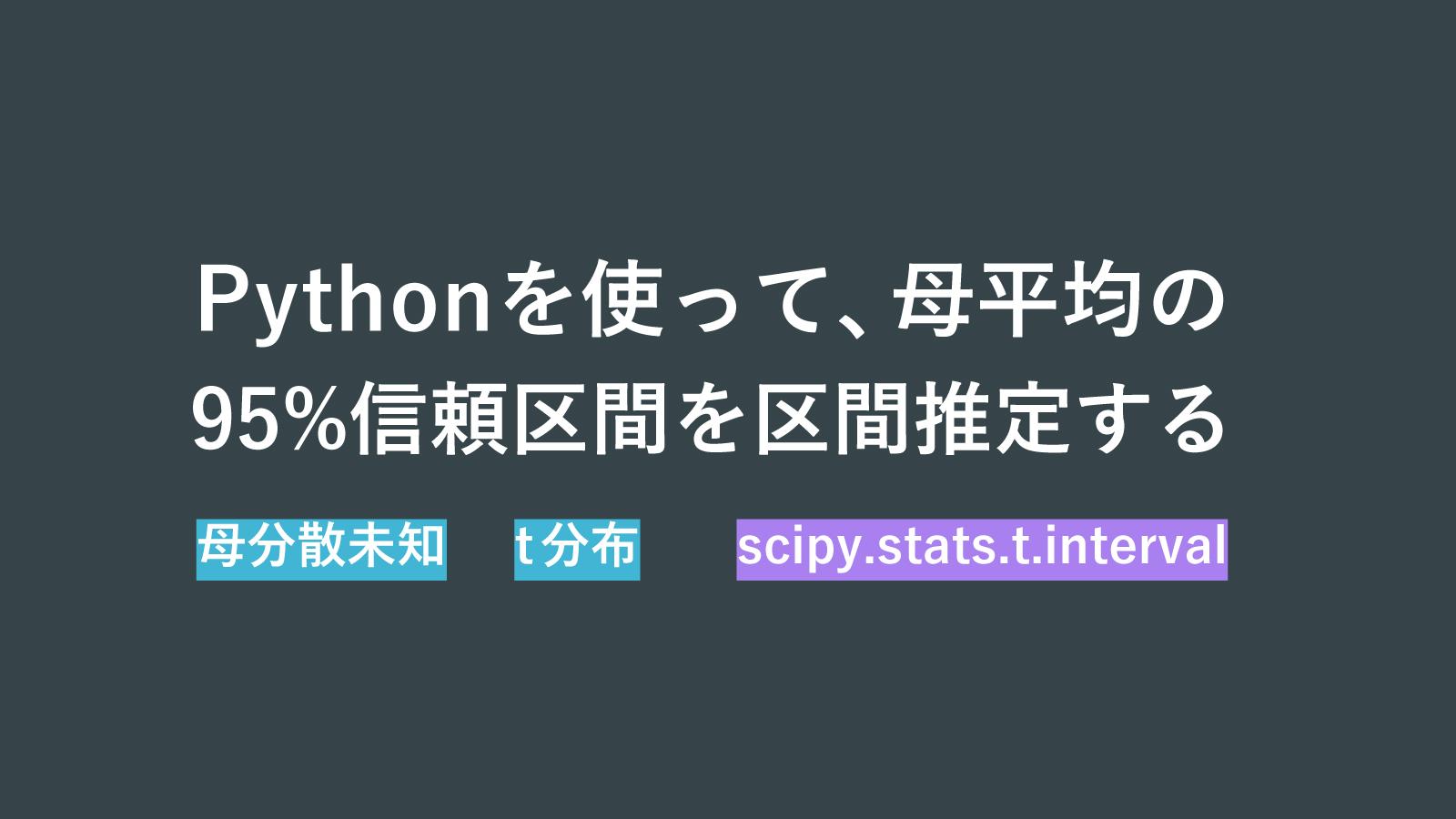 Pythonで母平均の95%信頼区間を区間推定する方法【母分散が未知】