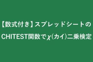 chi2-test-sp