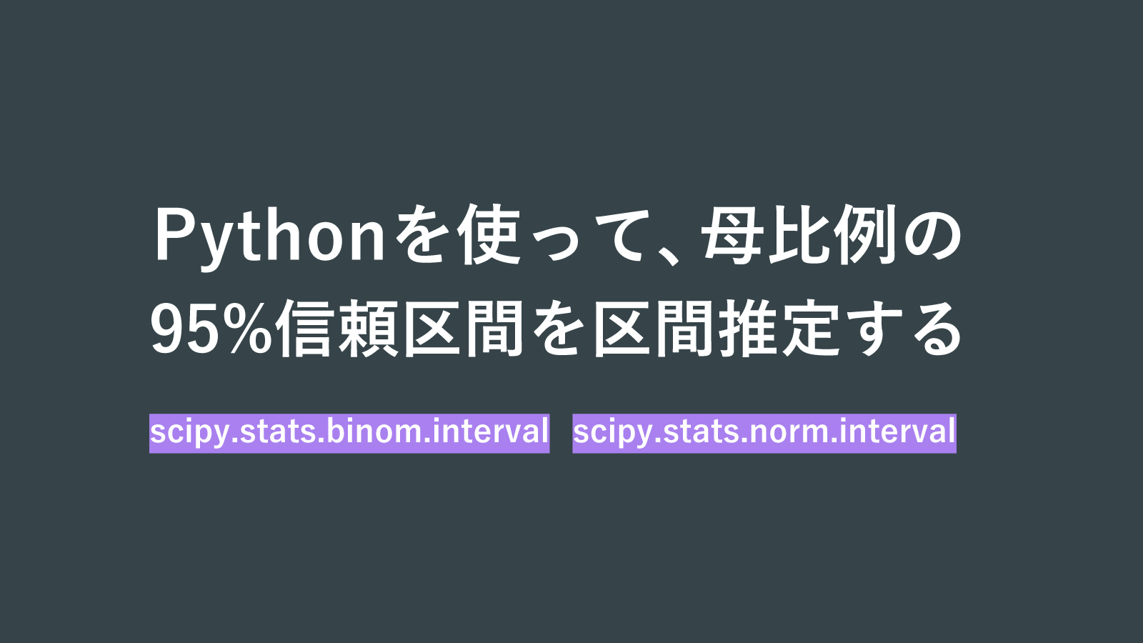Pythonで母比率の95%信頼区間を区間推定し、妥当なサンプルサイズを決定する方法