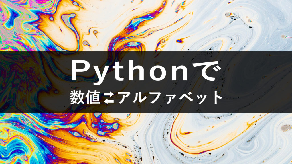 桁 数 python