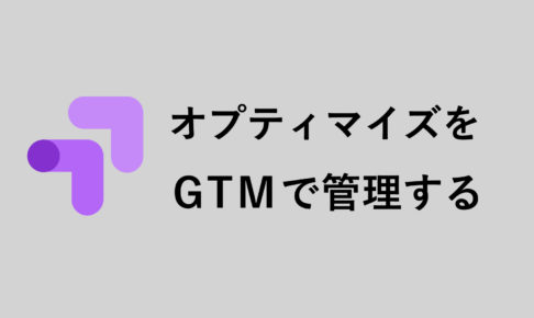 manage-gtm