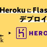 deploy-flask-heroku