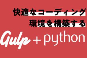 gulp-python-cording