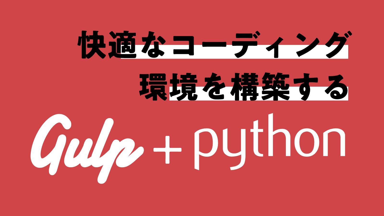 Gulp+Pythonで快適なコーディング環境(Sass・ベンダープレフィックス・圧縮等)を構築する
