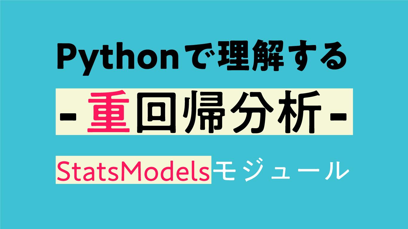 Python(StatsModels) で重回帰分析を理解し、分析の精度を上げる方法