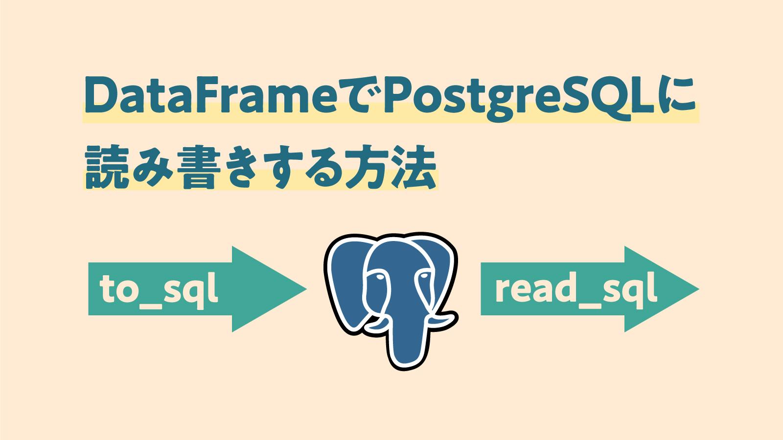 PandasのDataFrameでPostgreSQLに読み書きする方法