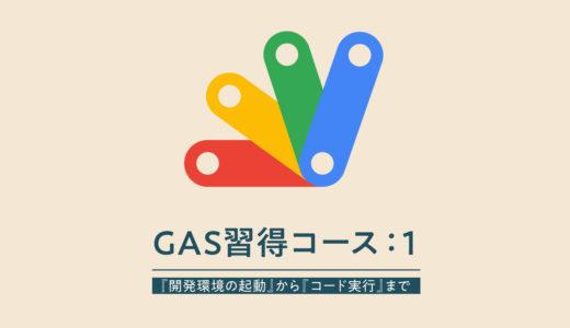 🔰3分で始めるGAS(Google Apps Script)|開発環境の起動からコード実行まで