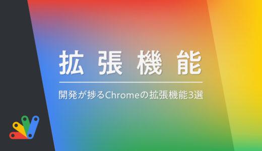 GASの開発が捗るGoogle Chromeの拡張機能3選
