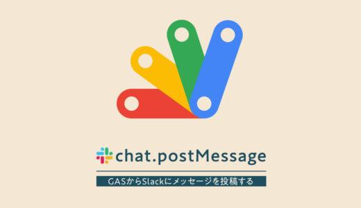 【SlackAPI】GASでpostMessageを叩いて、Slackにメッセージを投稿する方法まとめ
