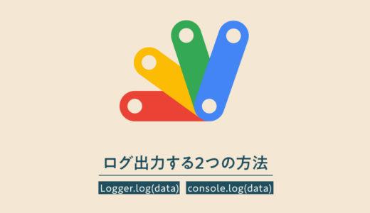 GASでログ出力する2つの方法(Logger.logとconsole.log)の紹介と使い分け