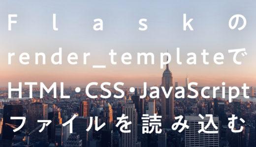 Flaskのrender_templateでHTML・CSS・JavaScriptファイルを読み込む
