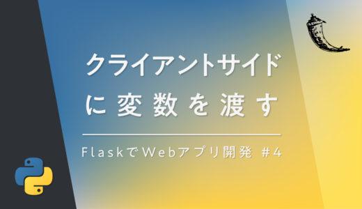 Flaskでクライアントサイドに変数(値・リスト・辞書型配列)を渡して表示させる