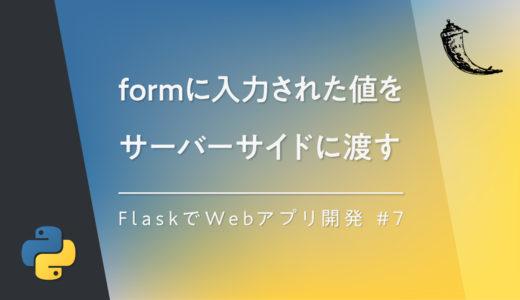 【Flask】formからサーバーサイドにテキストや各種コントロール、ファイルを渡す