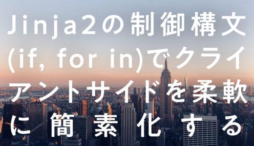 【Flask】Jinja2の制御構文(if, for in)でクライアントサイドを柔軟に簡素化する