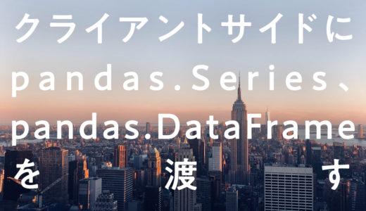 【Flask】クライアントサイドにpandas.Series、pandas.DataFrameを渡す