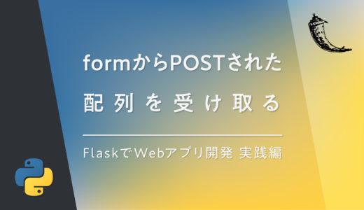 【Flask】クライアントサイド(form)からPOSTされた1、2次元配列を受け取る