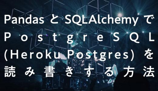 PandasとSQLAlchemyでPostgreSQL(Heroku Postgres)を読み書きする方法