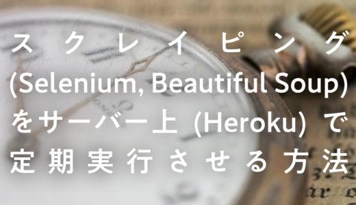 スクレイピング(Selenium, Beautiful Soup)をサーバー上(Heroku)で定期実行させる方法
