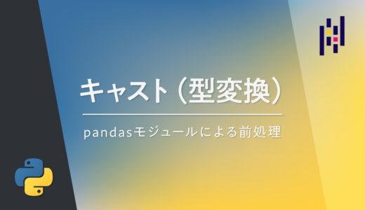 pandasのastype、to_datetimeメソッドで列を型変換(キャスト)する