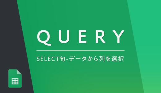 スプレッドシートのQUERY関数のSELECT句を使用して、データから列を抽出する方法まとめ