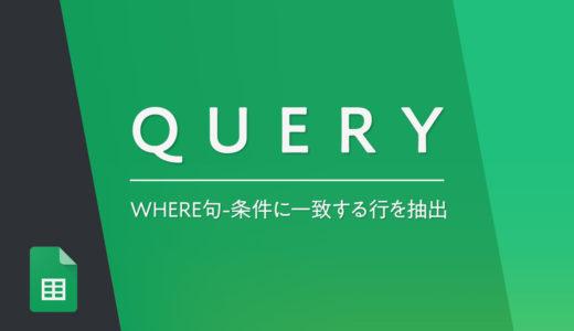 【QUERY関数】WHERE句で指定した条件にマッチするデータを抽出する方法まとめ